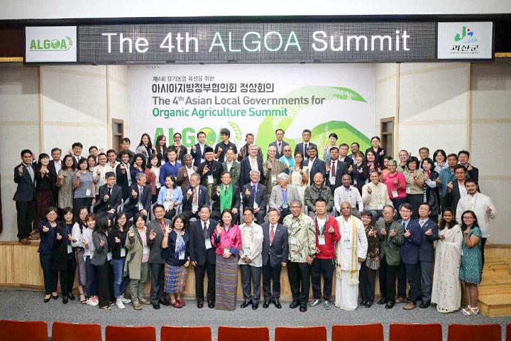第四屆 ALGOA 高峰會大會合照