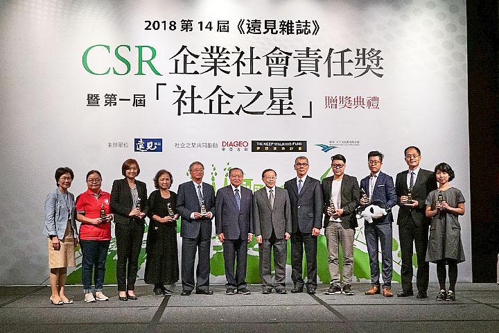 第一屆《遠見雜誌》社會企業獎 – 社企之星,頒獎人與獲獎企業代表合影。