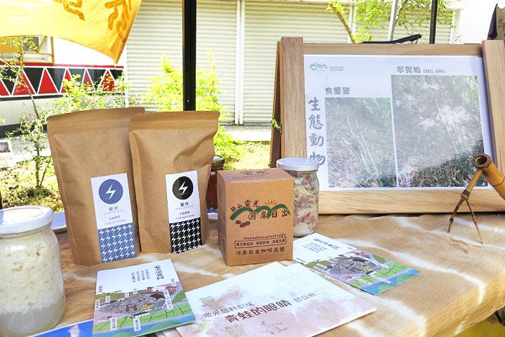 電光部落六星計畫特色商品:電光河岸日出咖啡、黑豆醬油、電光三寶禮盒等
