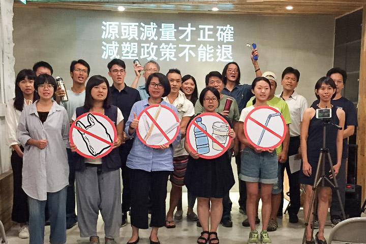 「臺灣減塑不能等!」慈心與民間團體呼籲落實淨塑