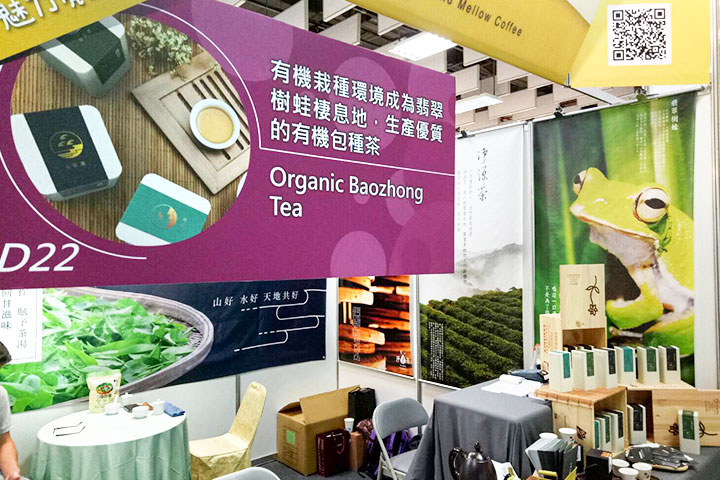 淨源茶參加2018夏季安全安心農業精品展銷會