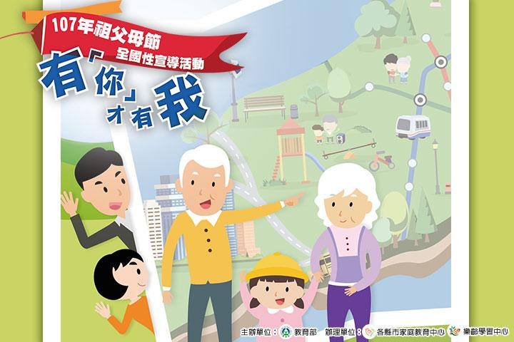 福智響應祖父母節,新店捷運站舉辦「有你才有我」高齡體驗