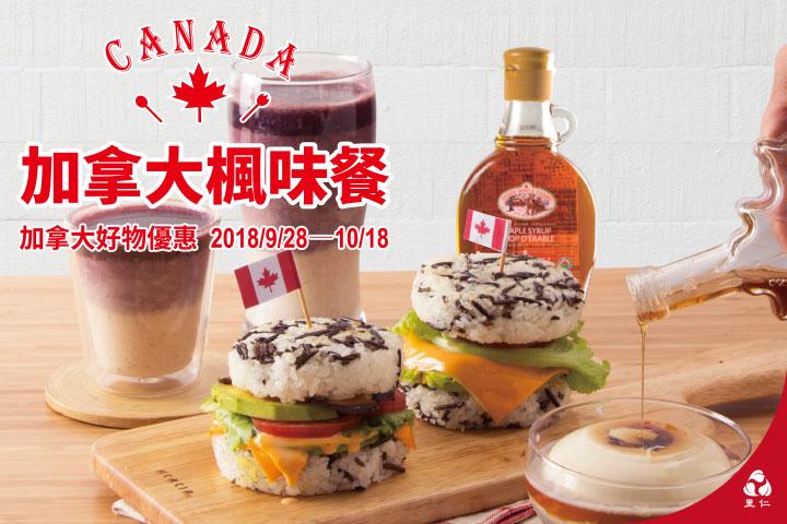 歡慶里仁20周年,2018加拿大週特展開跑