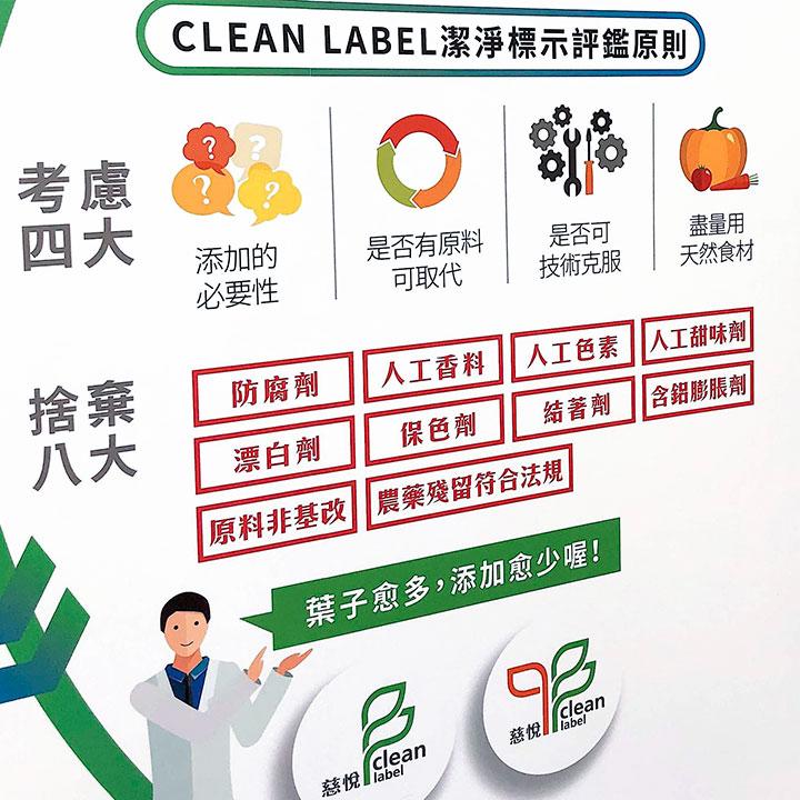Clean label 潔淨標示評鑑原則