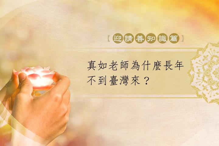 〈福智人.福智事〉亟盼師徒齊聚時光——真如老師為什麼長年不到臺灣來?
