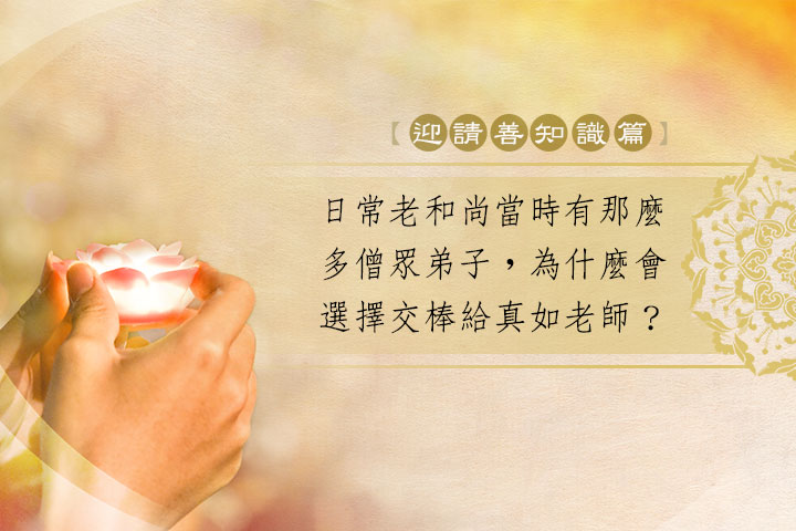 〈福智人.福智事〉師父心中的接班人——日常老和尚當時有那麼多僧眾弟子,為什麼會選擇交棒給真如老師?