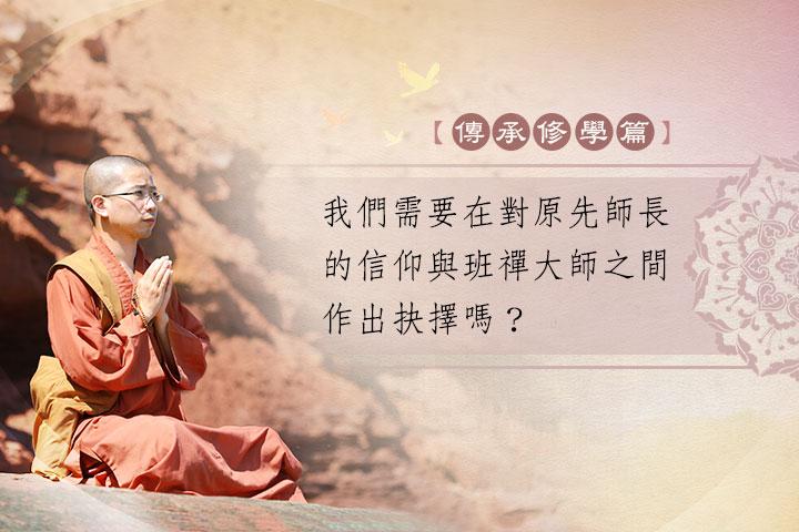 〈福智人.福智事〉話說傳承——我們需要在對原先師長的信仰與班禪大師之間作出抉擇嗎?