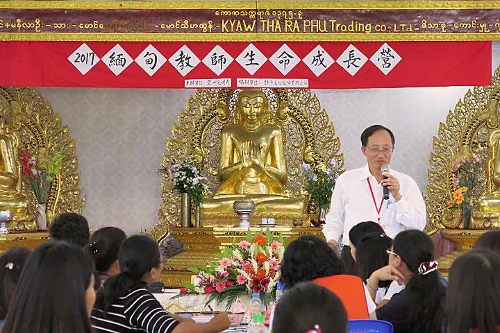 國際弘化選粹:教師營,在紗籠飄逸的緬甸