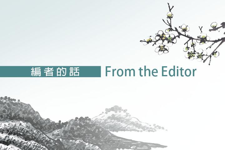 《福智之聲》234期——編者的話