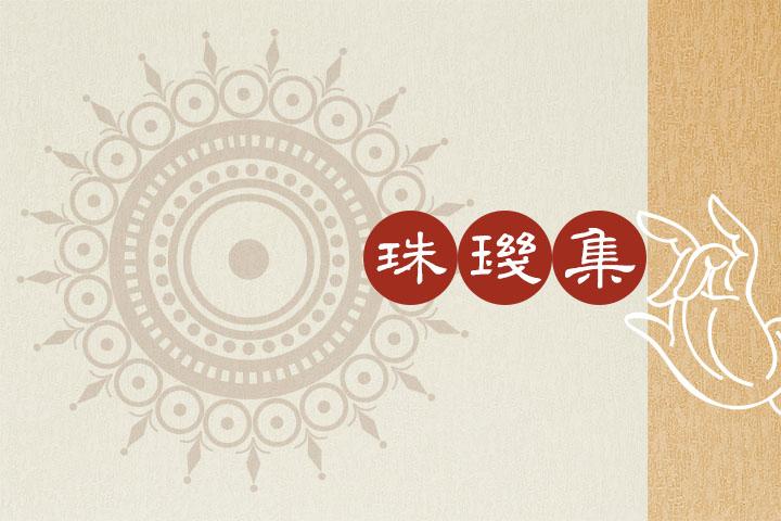《福智之聲》235期——珠璣集