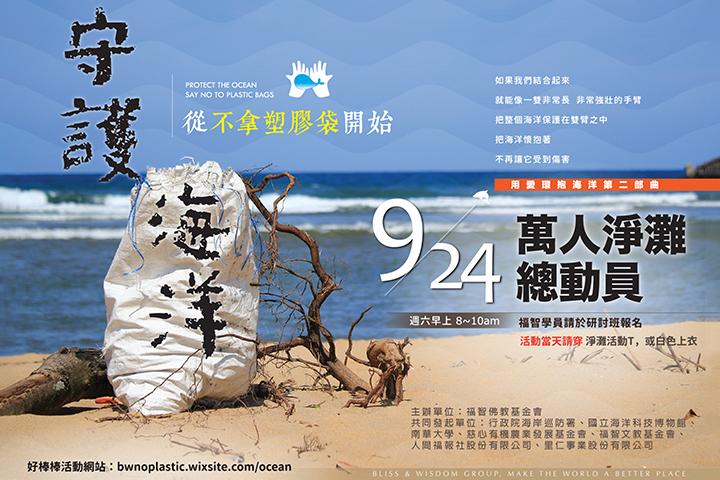 守護海洋,從不拿塑膠袋開始,924萬人淨灘總動員