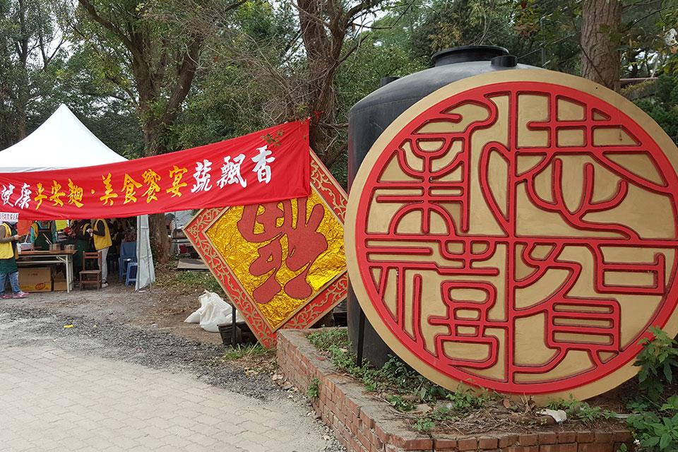2017 北區朝禮法會,吉祥過新年