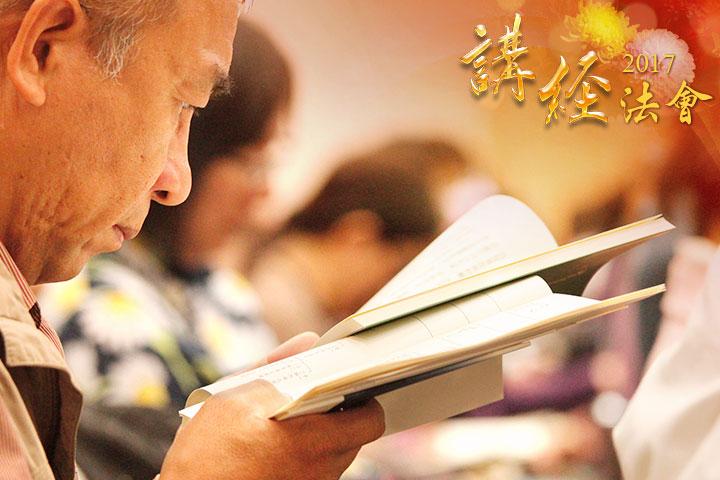 2017福智講經法會,日宗仁波切慈悲講說,僧俗虔誠共薰修