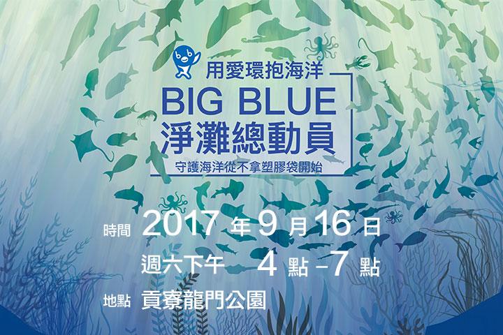 9/16福智Big Blue全球淨灘,34處歡迎您共襄盛舉!