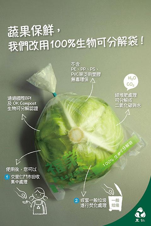 里仁啟動生物可分解袋回收機制,邀消費者響應