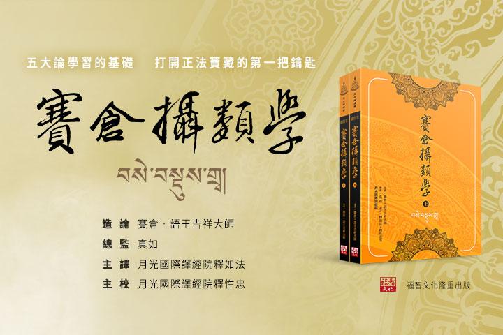 月光國際譯經院推出中文版《賽倉攝類學》