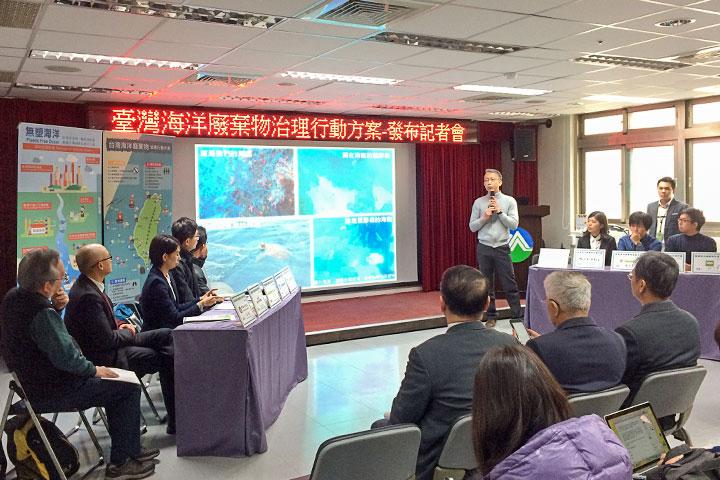 「海洋廢棄物治理行動方案」發布記者會