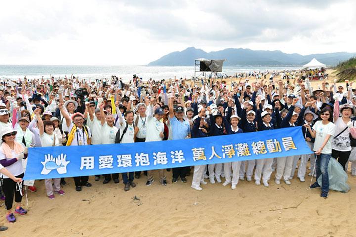 用愛環抱海洋 萬人淨灘總動員