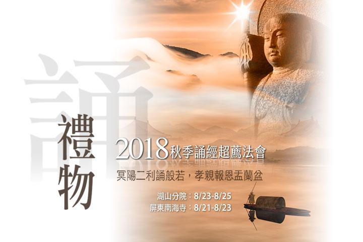 2018福智誦經超薦法會,冥陽二利誦般若,孝親報恩盂蘭盆 (線上誦經服務上線)