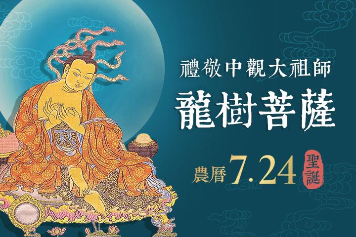 農曆7/24聖誕日,禮敬中觀大祖師——龍樹菩薩