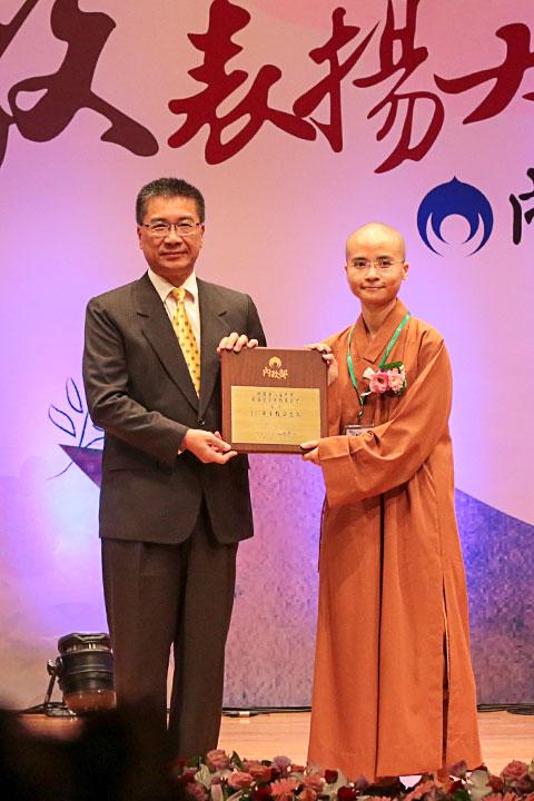 財團法人臺中市南海觀音佛教基金會由法密法師代表領獎