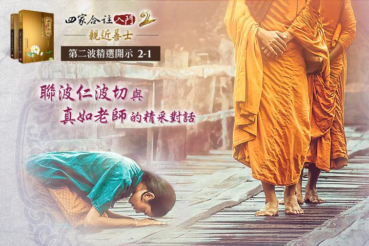 《四家合註入門2》發行精彩預告:由時運故,如何看待善知識?
