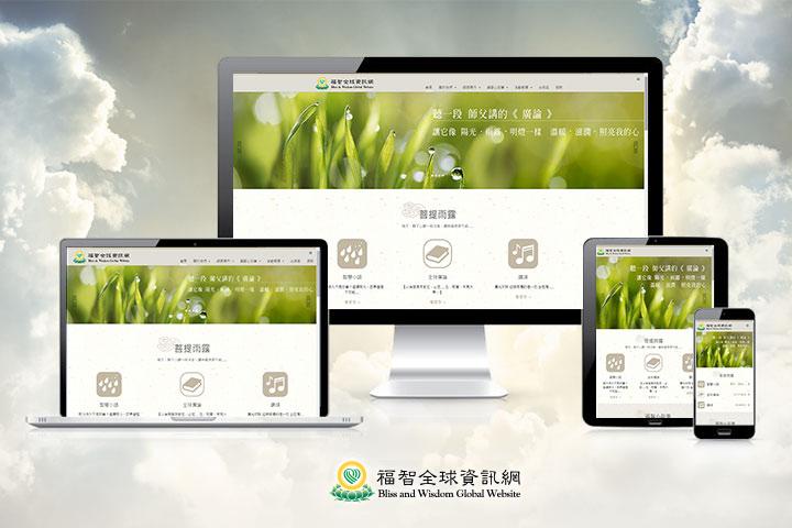 福智全球資訊網