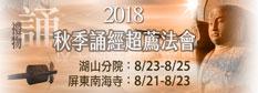 2018超薦法會_僧網