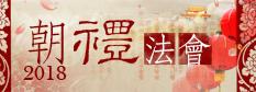 2018朝禮法會