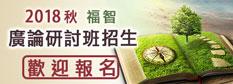 2018秋季廣論研討班招生