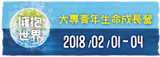 2018冬令營