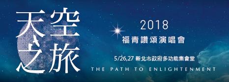 2018天空之旅
