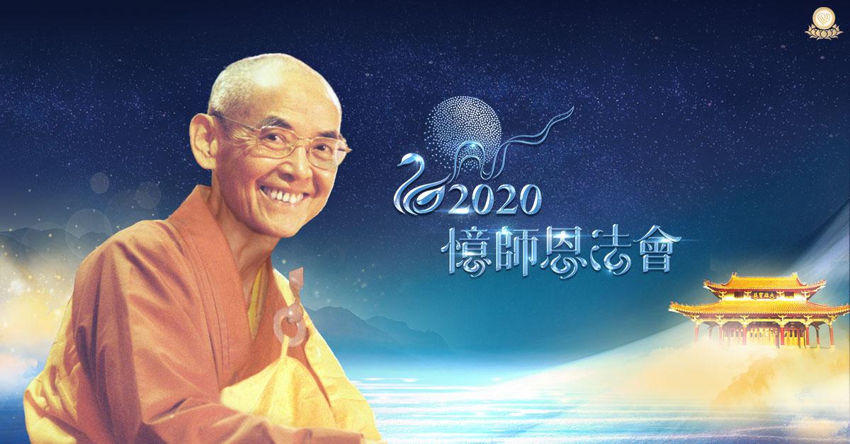 「2020 憶師恩法會」10/11 全球直播,歡迎看影片做前行!