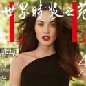Megan Fox In Elle China