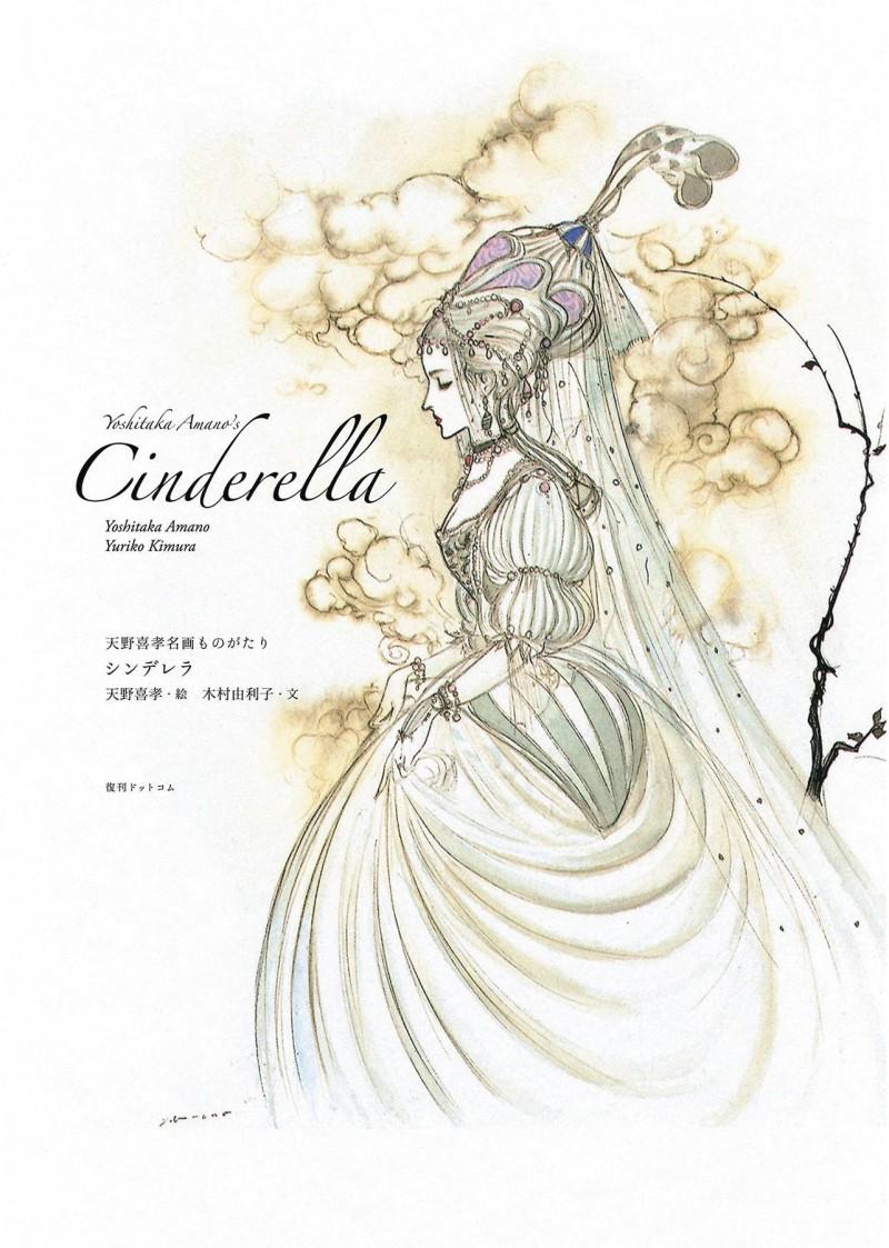 Yoshitaka Amanos Cinderella HC