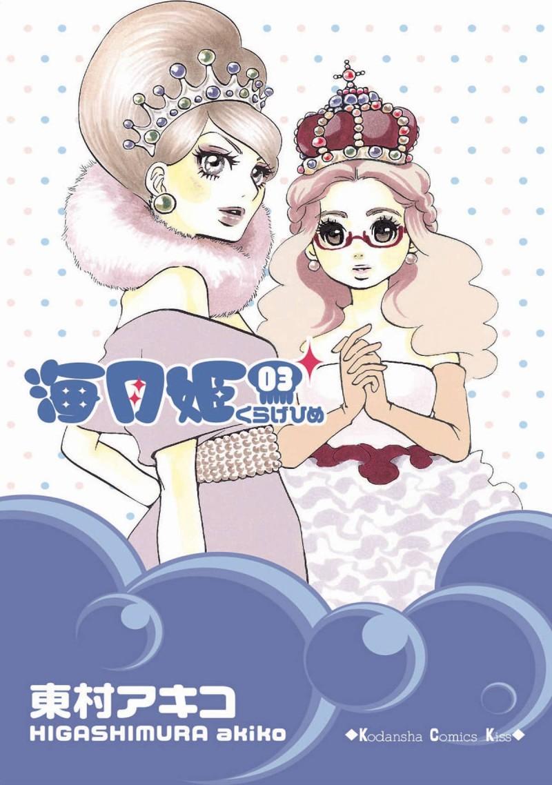 Princess Jellyfish GN V2