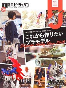 Hobby Japan 2018 August