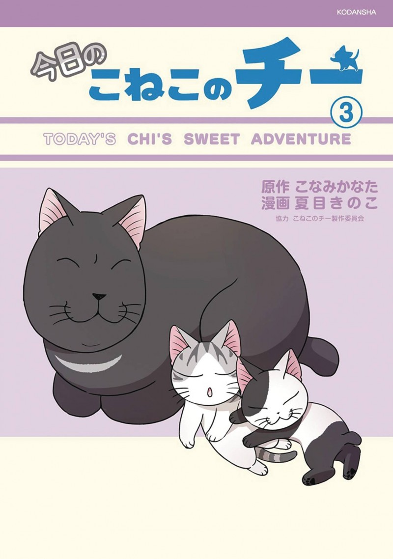 Chi Sweet Adventures GN