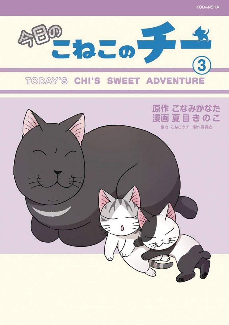 Chi Sweet Adventures GN V3