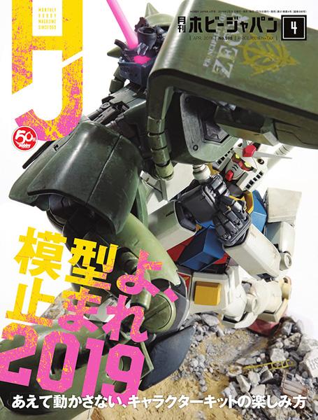 Hobby Japan 2019 April