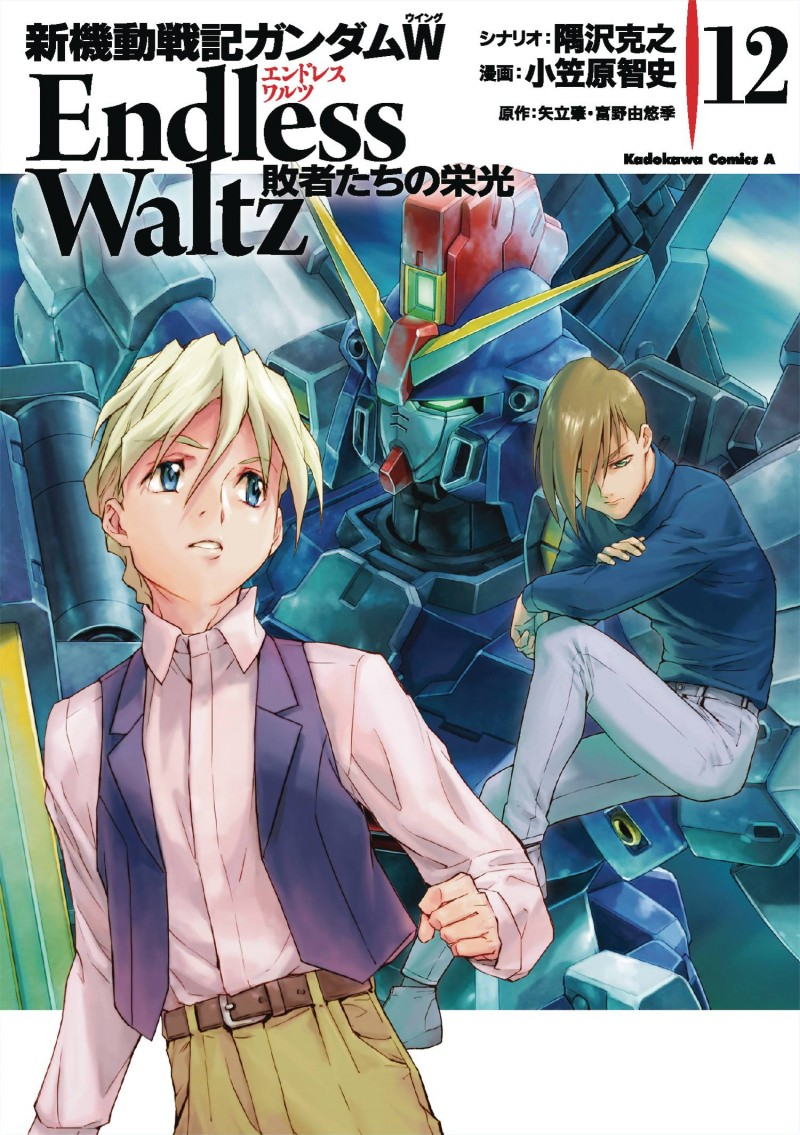 Mobile Suit Gundam Wing GN Glory of the Losers