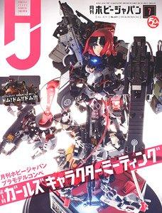 Hobby Japan 2019 July